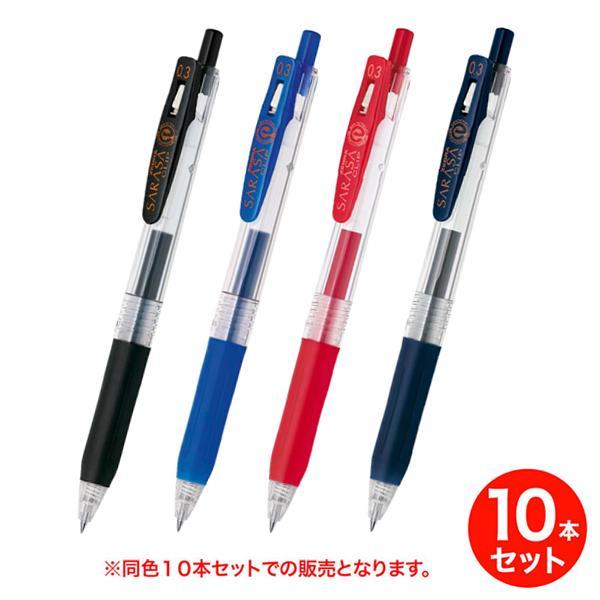 (取り寄せ品)ゼブラ ZEBRA サラサクリップ0.3 JJH15 同色10本セット 4色から選択