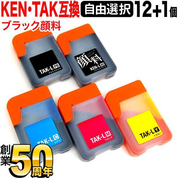 エプソン用 KEN ケンダマ TAK タケトンボ 互換インク 自由選択12個セット フリーチョイス ブラック顔料 選べる12個セット