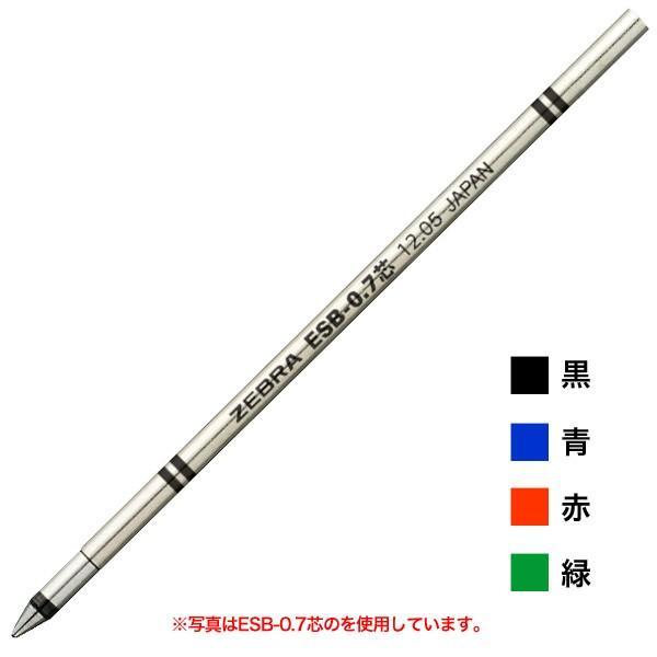 ゼブラ ZEBRA シャーボ用 エマルジョンボールペン替芯 ESB-0.5芯 RESB5 全4色から選択