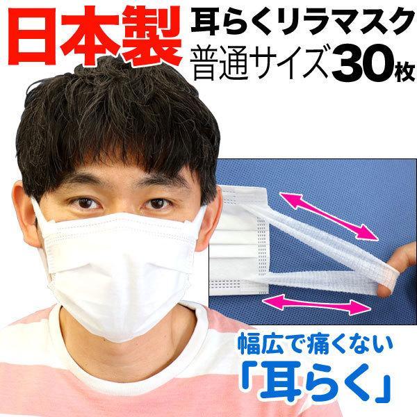日本製 国産サージカルマスク 全国マスク工業会 耳が痛くない 耳らくリラマスク VFE BFE PFE 3層フィルター 不織布 使い捨て 30枚入り 普通サイズ XINS シンズの画像