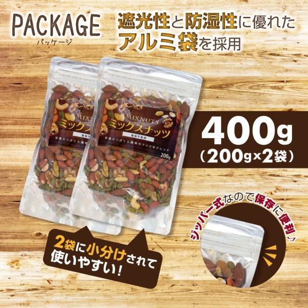 送料無料 厳選5種 素焼き ミックスナッツ 400g ネコポス おつまみ 無添加 無塩 グルメ お取り寄せ お試し 業務用 komatuyamenbox 14