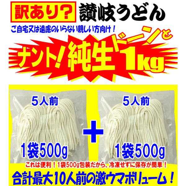 【3時間限定】え!500円 純生讃岐うどんがクーポン利用でスゴ得価格で買える!【送料無料】ドーンと1kg 10人前 激安 激ウマ 格安【ゆうメール便】 komatuyamenbox 02