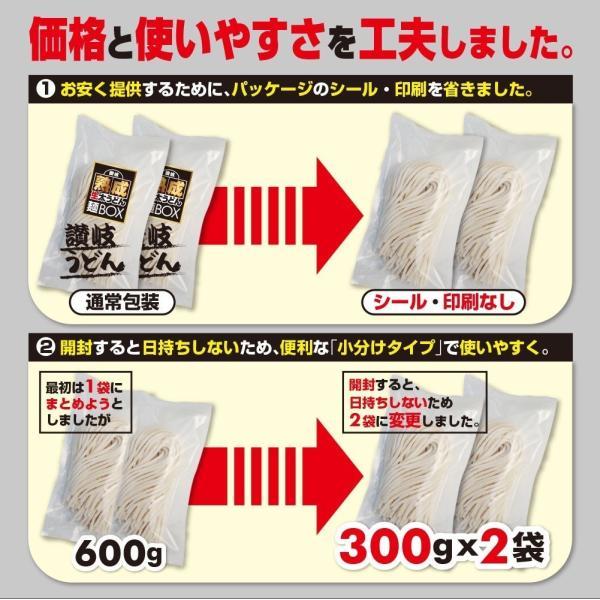 激ウマ 熟成 ちょい 生太 讃岐 うどん ドーンと 6食 便利な個包装 300g×2袋 600g 送料無料 最安値 挑戦 komatuyamenbox 09