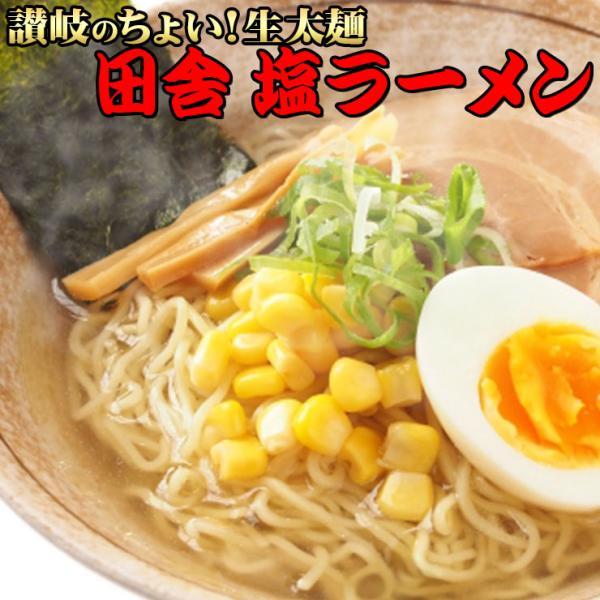 グルメ 送料無料 太麺純生田舎塩ラーメン (大ボリューム1人前130g×5食 特選塩スープ付) 激ウマ 激安|komatuyamenbox