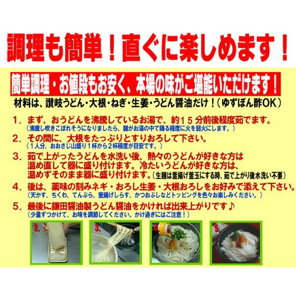 送料無料 うどん 大根おろし醤油&ゆずぽん純生讃岐うどんセット|komatuyamenbox|05