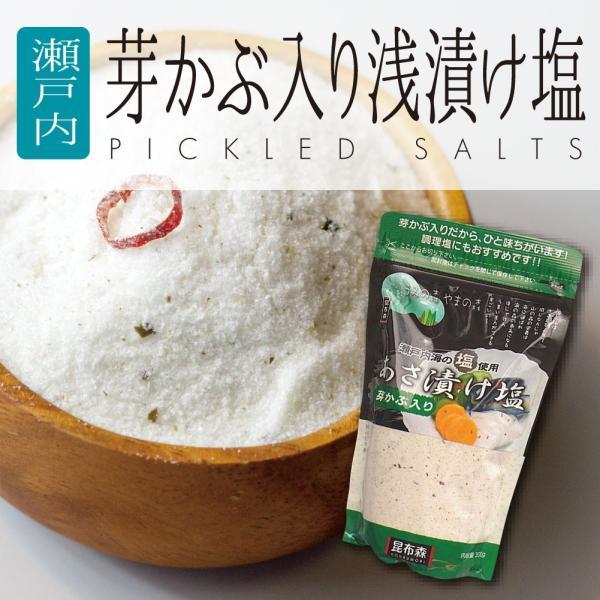 【送料別】 塩 浅漬け塩 芽かぶ入り290g(1袋)【瀬戸内海産焼塩】|komatuyamenbox