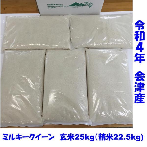 ふくしまプライド10/13正午より新米!送料無料!令和3年産 会津ミルキークイーン1等玄米25kg【玄米・精米をお選びください(精米無料!!)】
