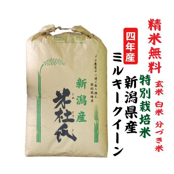 令和3年 ミルキークイーン 新潟県産 特別栽培米 玄米30Kg 白米・7分づき・5分づき・3分づき・玄米・精米無料