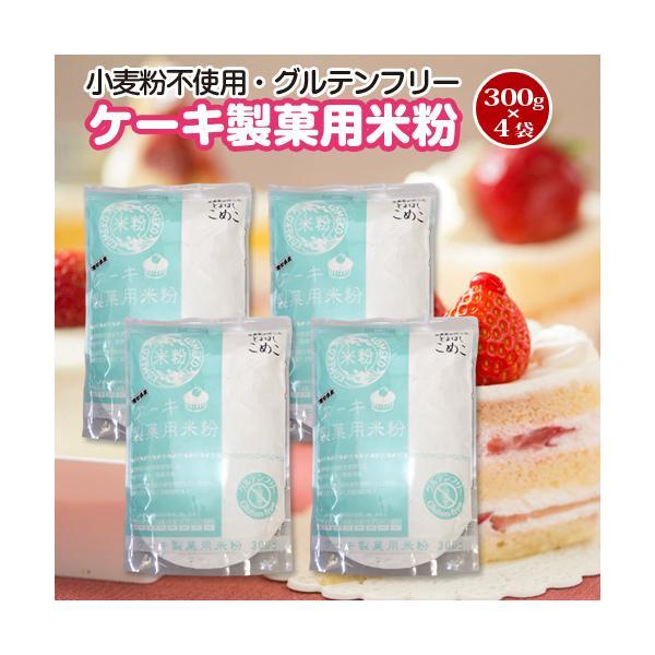 送料無料!豊橋こめこ使用★ケーキ・製菓用米粉 300g×4袋★小麦粉フリー、グルテンフリー!