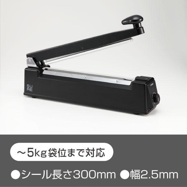 卓上シール機 シール長さ300mm ブラック 品番 600103-BK 卓上シーラー インパルスシーラー