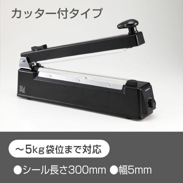 卓上シール機 カッター付 シール長さ300mm ブラック 品番 600107-BK 卓上シーラー インパルスシーラー