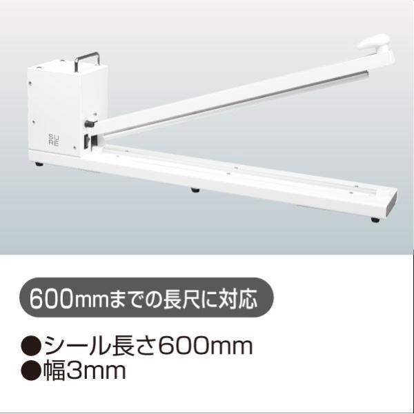 卓上シール機 長尺タイプ シール長さ600mm ホワイト  品番600110 卓上シーラー インパルスシーラー