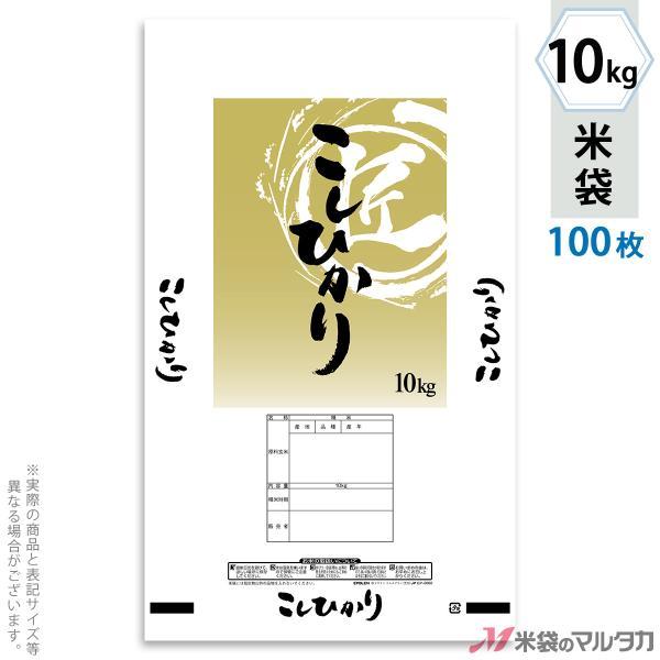 米袋 ポリ エポレン こしひかり 達人 10kg用 100枚セット EP-0002