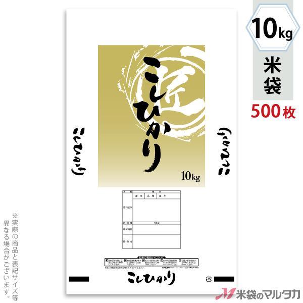 米袋 ポリ エポレン こしひかり 達人 10kg用 1ケース(500枚入) EP-0002