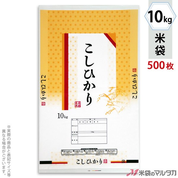 米袋 ポリ エポレン こしひかり あさぶき 10kg用 1ケース(500枚入) EP-0021