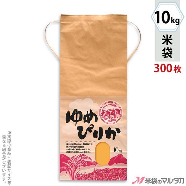 米袋 10kg用 ゆめぴりか 1ケース(300枚入) KH-0004 北海道産ゆめぴりか 美空