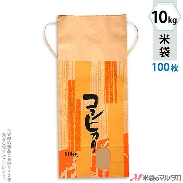 米袋 10kg用 こしひかり 100枚セット KH-0110 コシヒカリ しぐれ