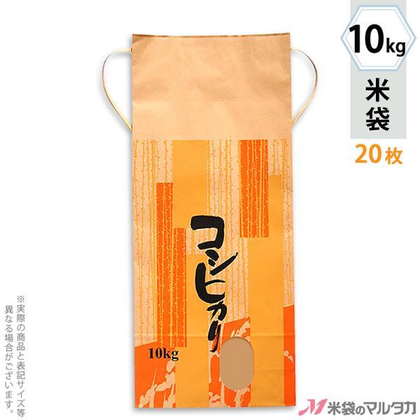 米袋 10kg用 こしひかり 20枚セット KH-0110 コシヒカリ しぐれ