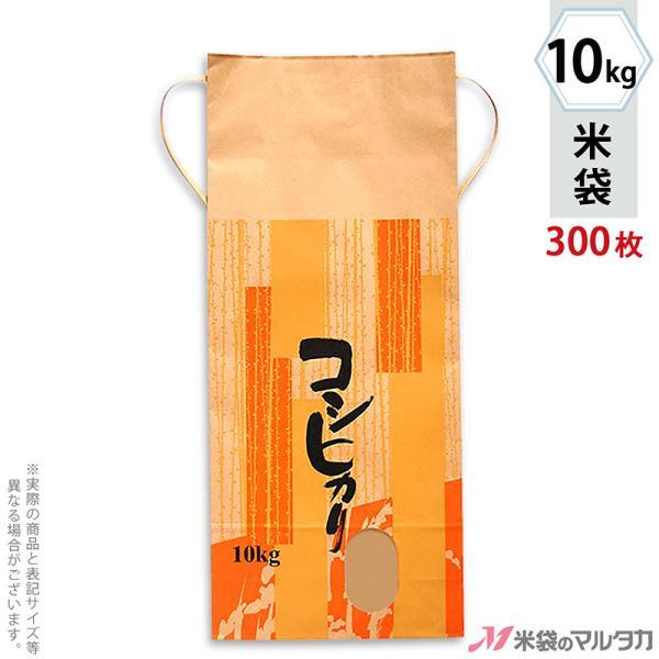 米袋 10kg用 こしひかり 1ケース(300枚入) KH-0110 コシヒカリ しぐれ