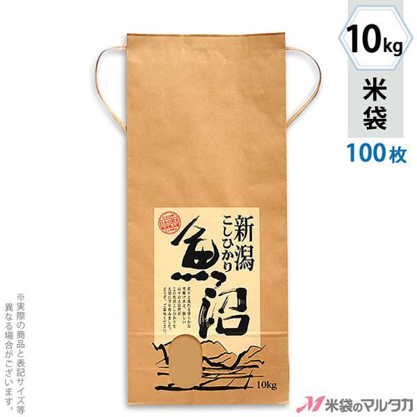 米袋 10kg用 こしひかり 100枚セット KH-0170 魚沼産こしひかり 光雪
