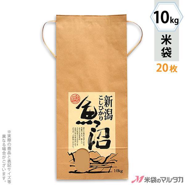 米袋 10kg用 こしひかり 20枚セット KH-0170 魚沼産こしひかり 光雪