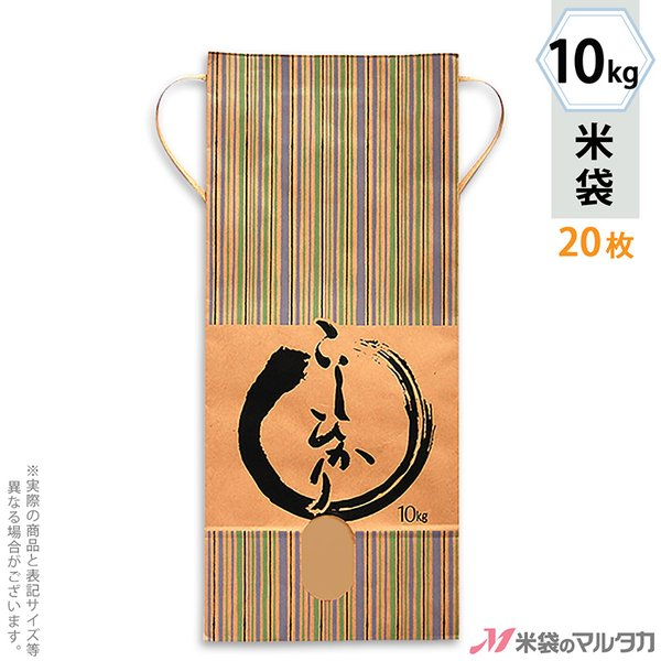 米袋 10kg用 こしひかり 20枚セット KH-0180 こしひかり 青波(せいは)