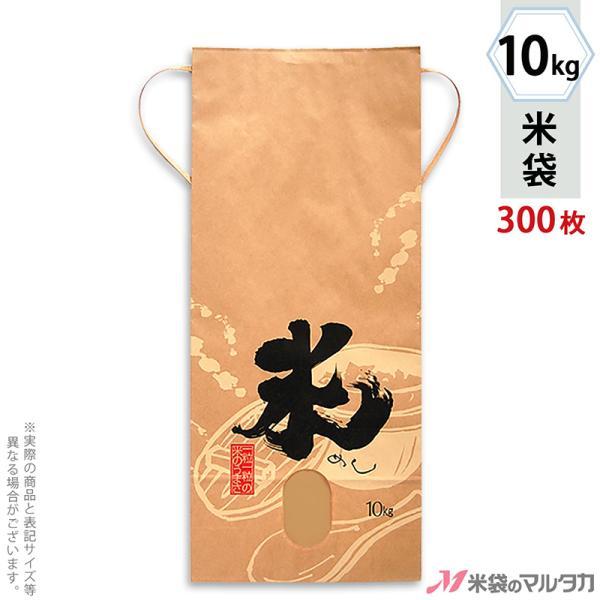 米袋 10kg用 銘柄なし 1ケース(300枚入) KH-0260 米(めし)