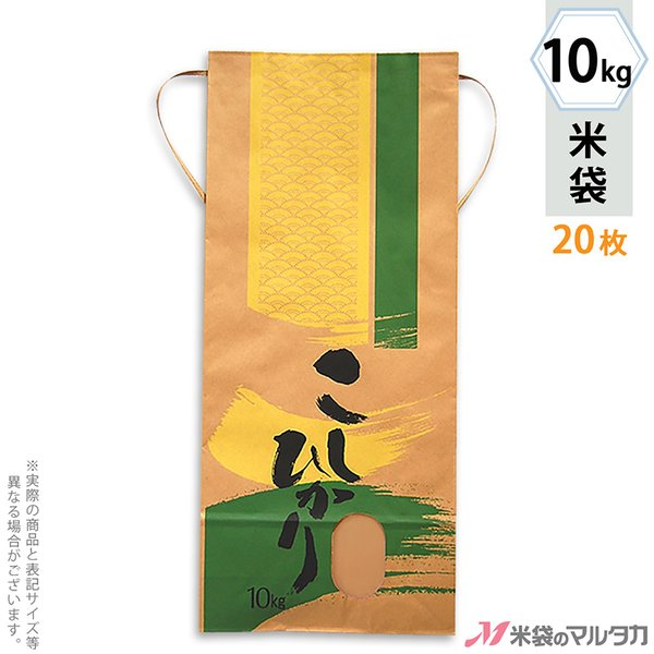 米袋 10kg用 こしひかり 20枚セット KH-0320 こしひかり 葵(あおい)