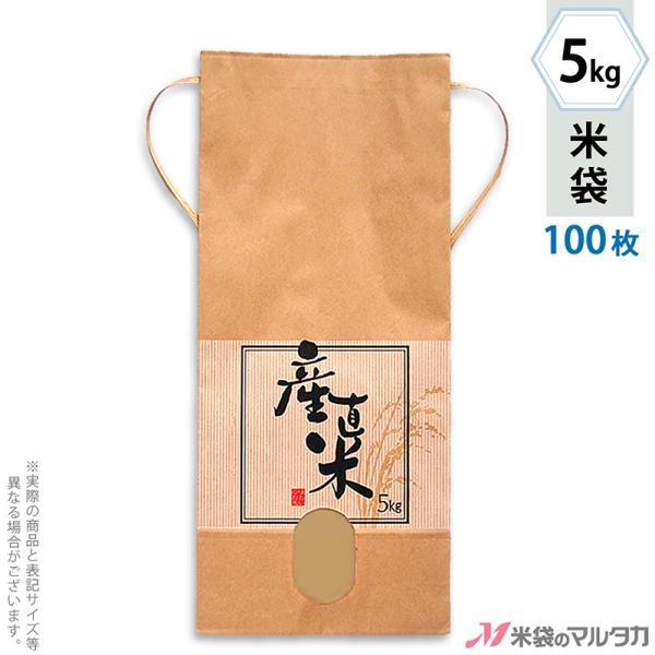 米袋 5kg用 銘柄なし 100枚セット KH-0360 産直米たてじま