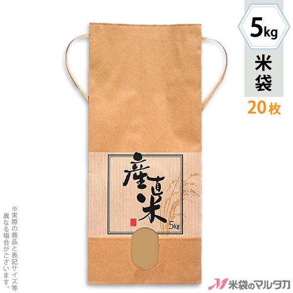米袋 5kg用 銘柄なし 20枚セット KH-0360 産直米たてじま