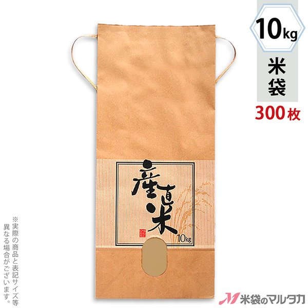 米袋 10kg用 銘柄なし 1ケース(300枚入) KH-0360 産直米たてじま