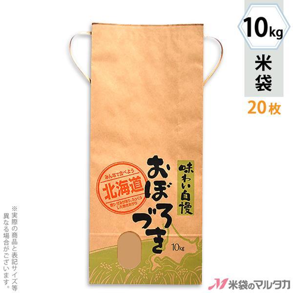 米袋 10kg用 おぼろづき 20枚セット KH-0410 北海道産おぼろづき 道産子米