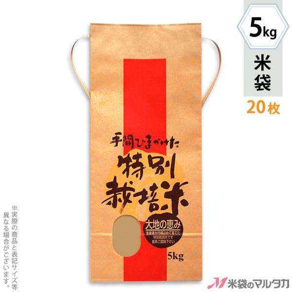 米袋 5kg用 銘柄なし 20枚セット KH-0512 特別栽培米 愛情