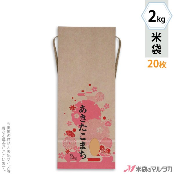 米袋 2kg用 あきたこまち 20枚セット KH-0540 あきたこまち 花盛り