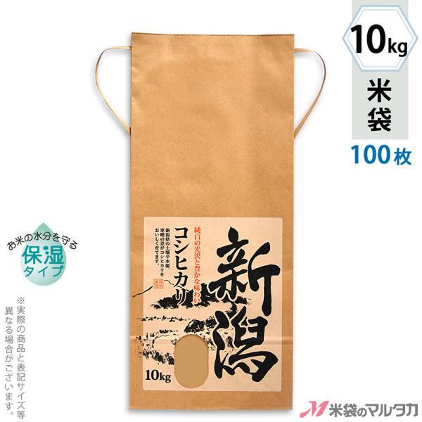米袋 10kg用 こしひかり 100枚セット KHP-003 保湿タイプ 新潟産こしひかり 里心