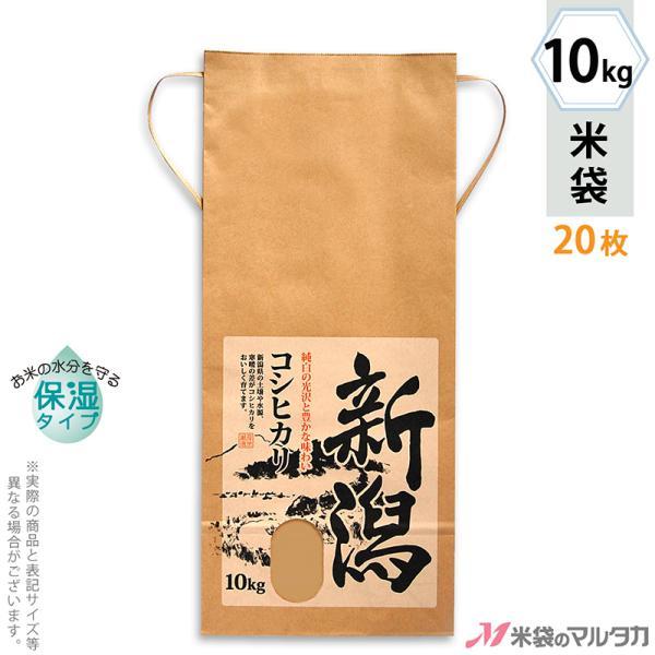 米袋 10kg用 こしひかり 20枚セット KHP-003 保湿タイプ 新潟産こしひかり 里心