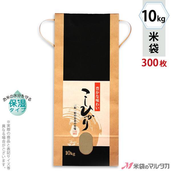 米袋 10kg用 こしひかり 1ケース(300枚入) KHP-004 保湿タイプ こしひかり 円楽