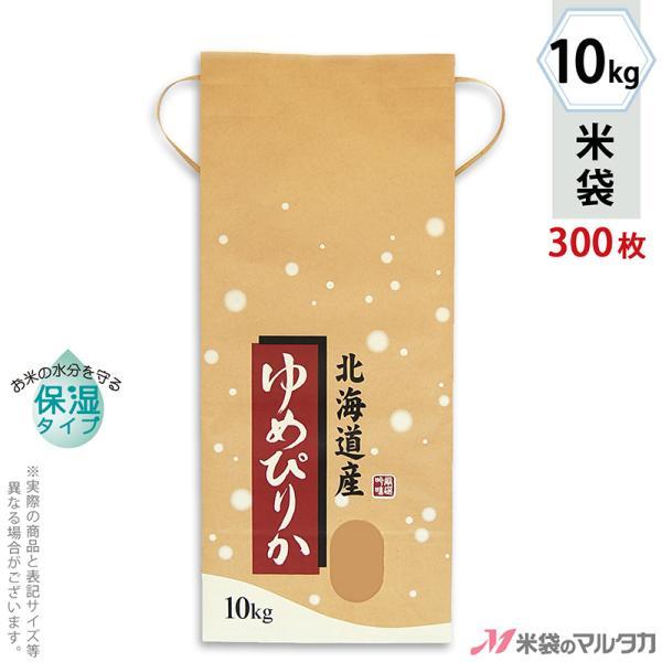 米袋 10kg用 ゆめぴりか 1ケース(300枚入) KHP-017 保湿タイプ 北海道産ゆめぴりか こな雪