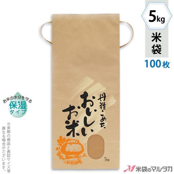 米袋 5kg用 銘柄なし 100枚セット KHP-020 保湿タイプ 丹精こめた おいしいお米SP