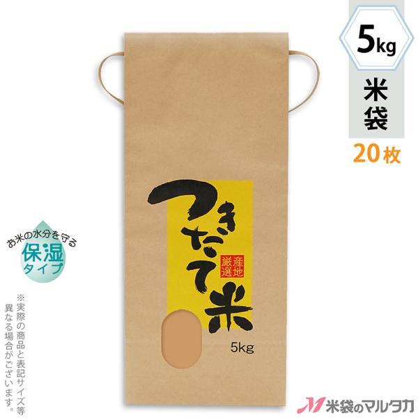 米袋 5kg用 銘柄なし 20枚セット KHP-021 保湿タイプ つきたて米 産地厳選SP