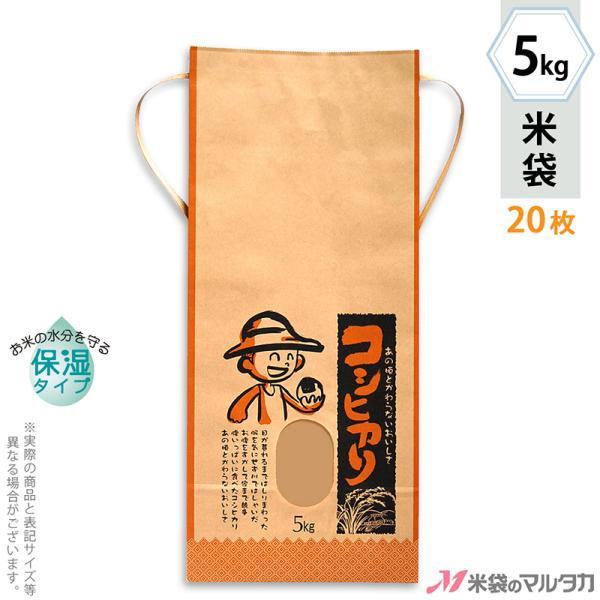米袋 5kg用 こしひかり 20枚セット KHP-110 保湿タイプ コシヒカリ 少年とおむすび