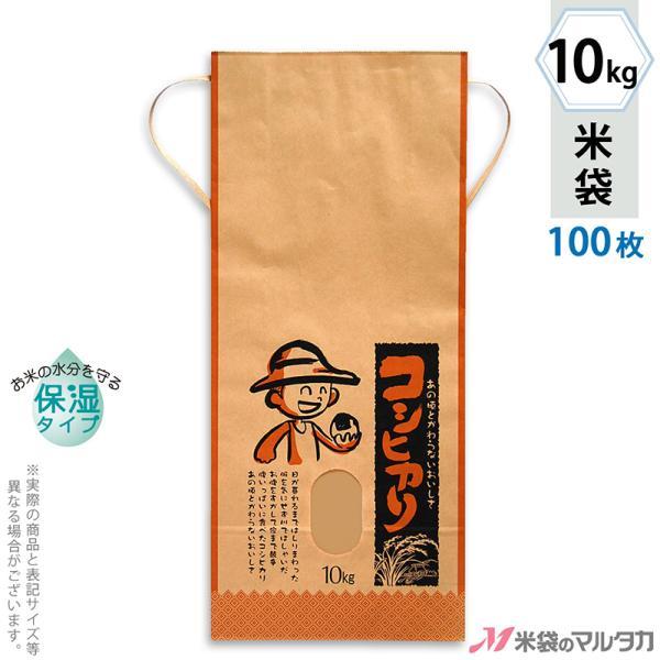 米袋 10kg用 こしひかり 100枚セット KHP-110 保湿タイプ コシヒカリ 少年とおむすび