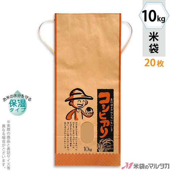 米袋 10kg用 こしひかり 20枚セット KHP-110 保湿タイプ コシヒカリ 少年とおむすび