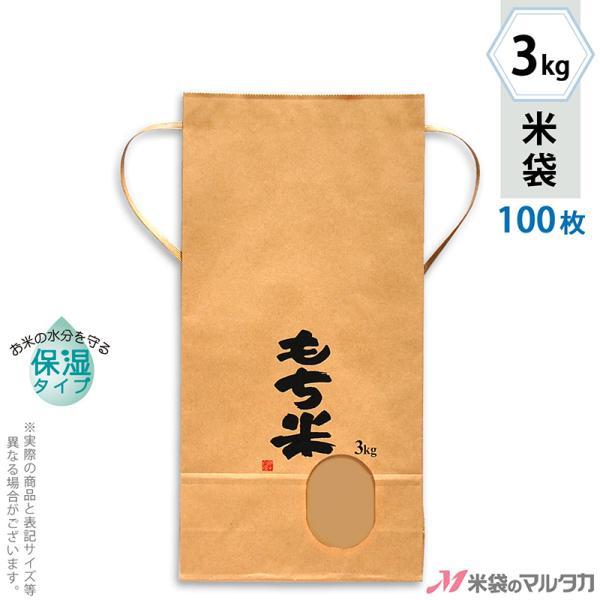 米袋 3kg用 もち米 100枚セット KHP-400 保湿タイプ もち米 田舎だより