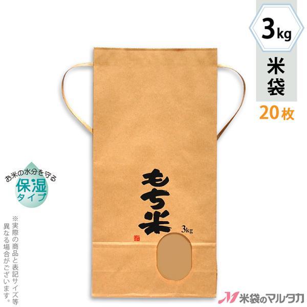 米袋 3kg用 もち米 20枚セット KHP-400 保湿タイプ もち米 田舎だより