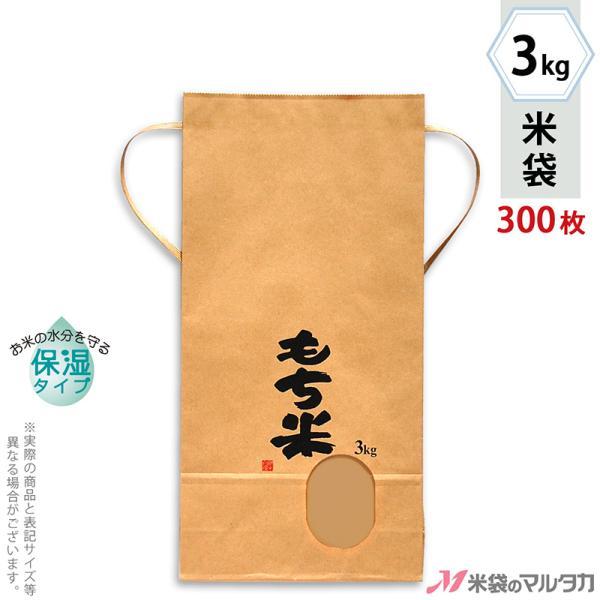 米袋 3kg用 もち米 1ケース(300枚入) KHP-400 保湿タイプ もち米 田舎だより