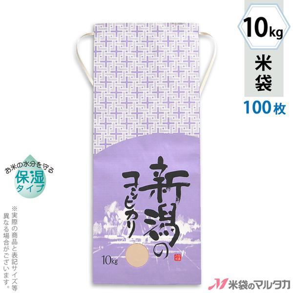 米袋 10kg用 こしひかり 100枚セット KHP-510 白保湿タイプ 新潟産コシヒカリ ふじむらさき