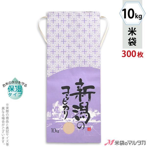 米袋 10kg用 こしひかり 1ケース(300枚入)  KHP-510 白保湿タイプ 新潟産コシヒカリ ふじむらさき