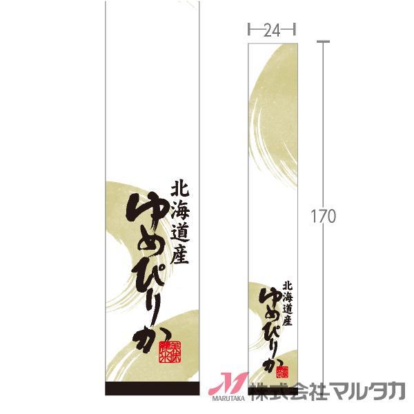 ラベル たて帯 刷毛模様 北海道産ゆめぴりか 500枚セット 品番 L-60182