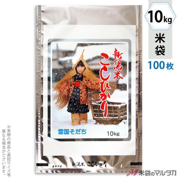 米袋 アルミ フレブレス 新潟産こしひかり 雪国そだち 10kg用 100枚セット MA-3110